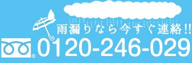 雨漏りなら今すぐ連絡!!0120-246-029