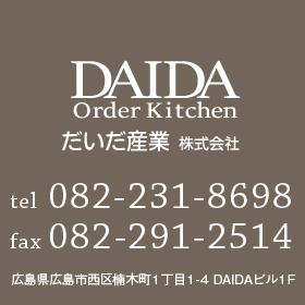 広島のキッチンリフォーム/妥協しないキッチンづくり だいだ産業