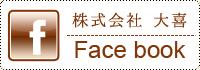 広島で新築を建てるなら 大喜 Facebook