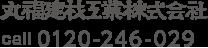丸福建材工業株式会社
