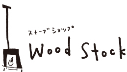 ストーブショップ Wood Stock