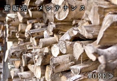 薪販売・メンテナンス