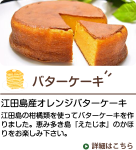 バターケーキ