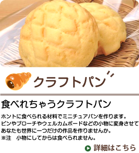 クラフトパン