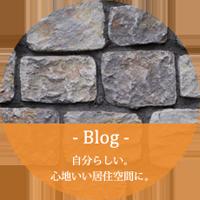 擁壁ブログ
