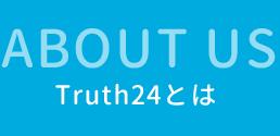 truth24とは